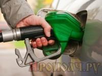 Выросли акцизы на бензин
