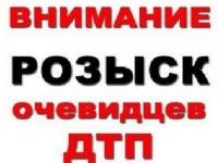 розыск_дтп