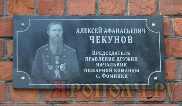 фоминки_чекунов_доска