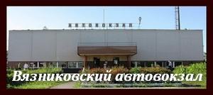 Расписание автобусов с Вязниковского автовокзала