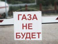 газа_не_будет