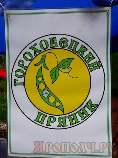 гороховецкий_пряник