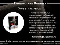 Хотите узнать неизвестные истории города Героев?