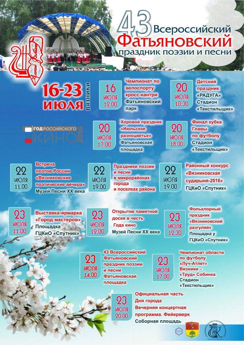Афиша 43-го Фатьяновского праздника