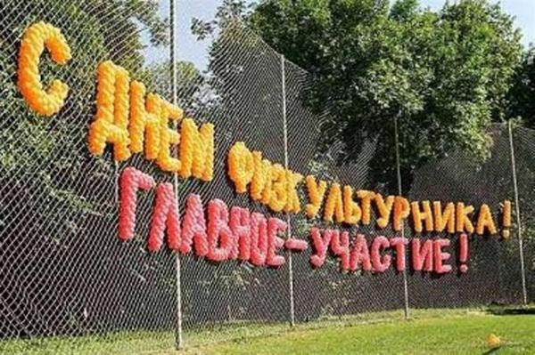 с_днем_физкультурника