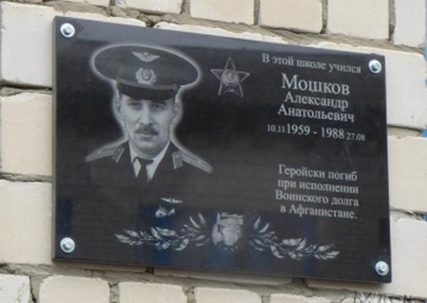 Мошков Александр Анатольевич, воин-афганец
