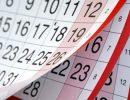 Сколько будем отдыхать в новогодние праздники?