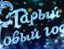 staryj_novyj_god
