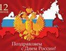 12 июня День России. Проверь свои исторические знания