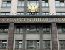 Госдума приняла закон, разрешающий засекречивать имущество высших чиновников