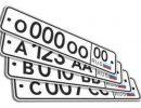 Владельцы авто смогут выбирать буквы и цифры для госномеров