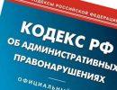 Глава муниципального образования получил штраф за невыполнение прокурорских требований