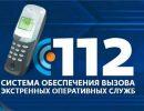 """С начала нового года система """"112"""" в регионе будет работать в полном объёме"""