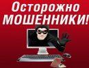 мошенники,мошенничество через интернет,осторожно мошенники