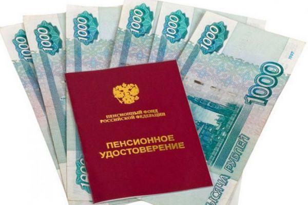 пять тысяч рублей пенсионерам,