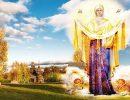 14 октября — Покров Пресвятой Богородицы, что можно и что не рекомендуется делать в праздник