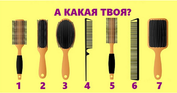расчёска,характер женщины,тест,
