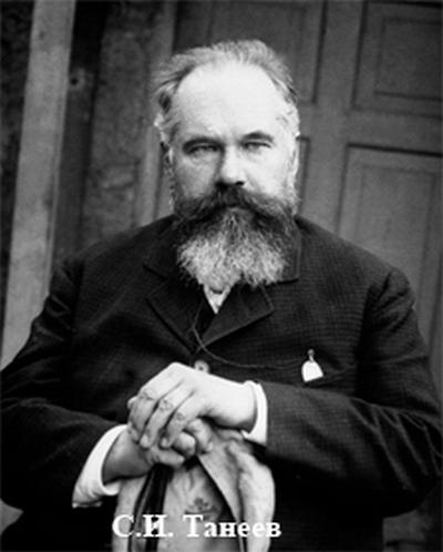 Танеев сергей Иванович,русский композитор,