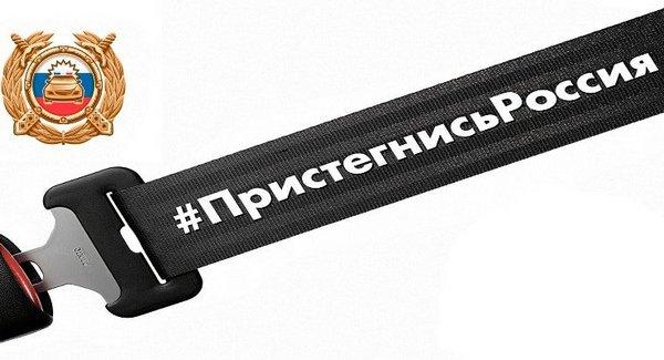 акция Пристегнись Россия,Вязники,Гороховец,ГИБДД,