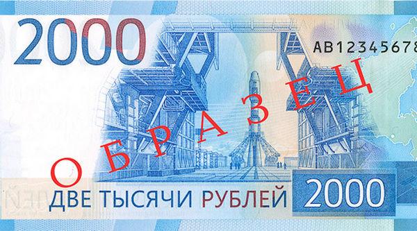 2000 рублей,купюра 2 тысячи рублей,банкнота,