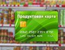 продуктовая карточка,