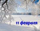 зима,февраль.11 февраля,