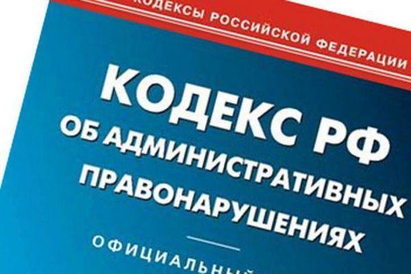 Организацию оштрафовали на 50 тысяч рублей за нарушение порядка трудоустройства бывшего полицейского