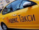 яндекс.такси,автомобиль такси,