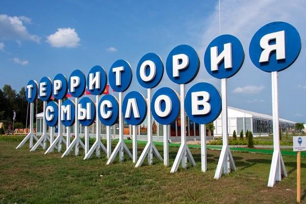 Территория смыслов на Клязьме скоро начнёт работу