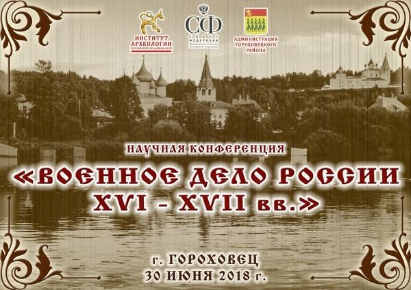 Совет Федерации организует научную конференцию в древнем городе