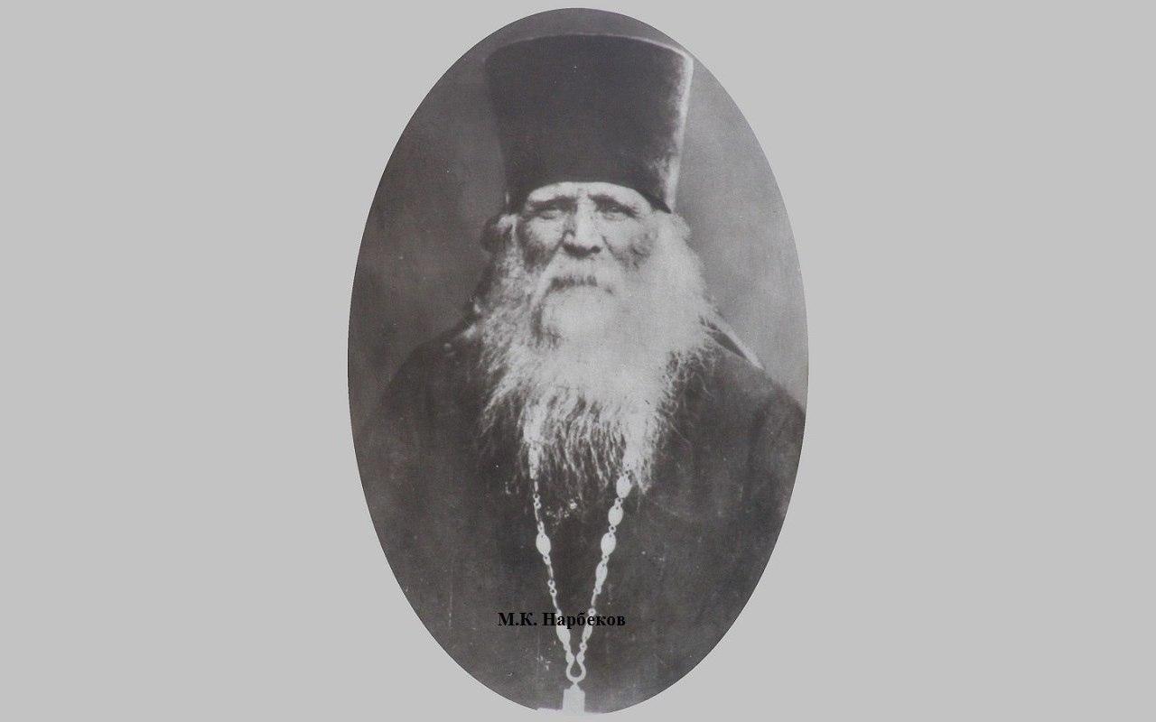 Провидец из Вязников протоиерей Михаил Нарбеков
