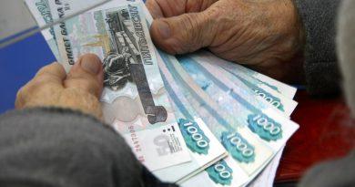 пенсия,деньги в руках пенсионера,