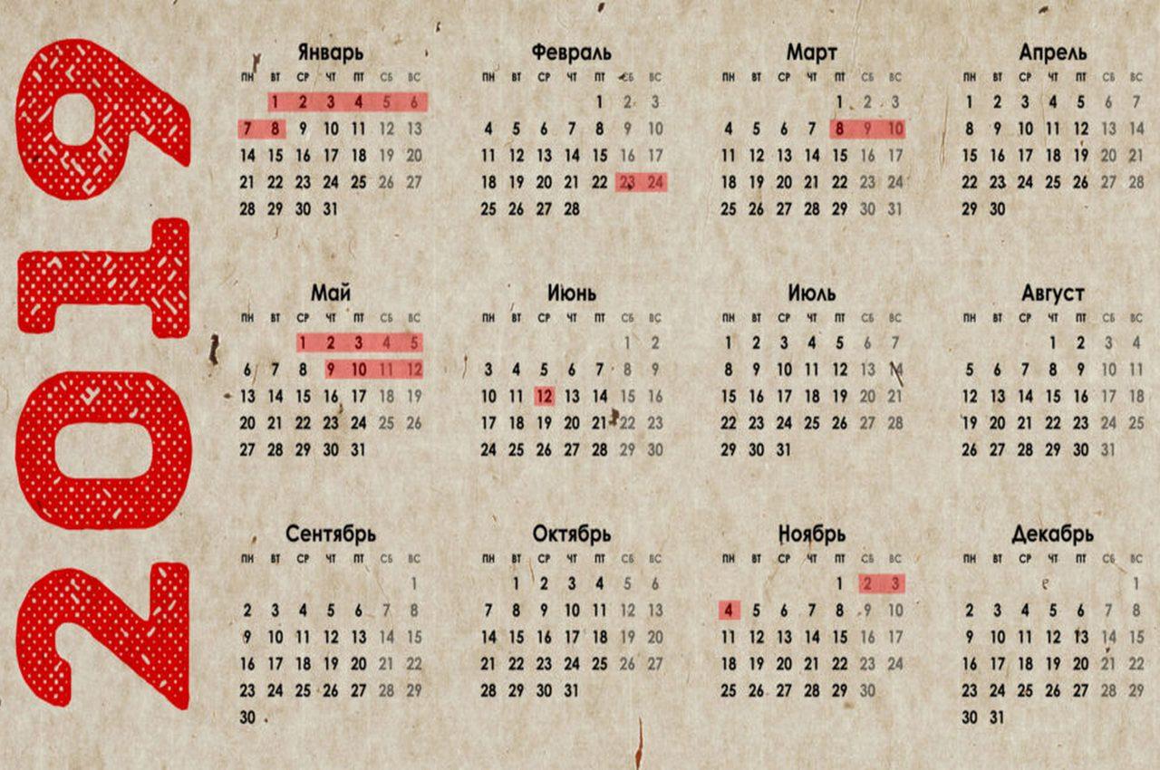 Правительство утвердило перенос выходных дней в 2019 году