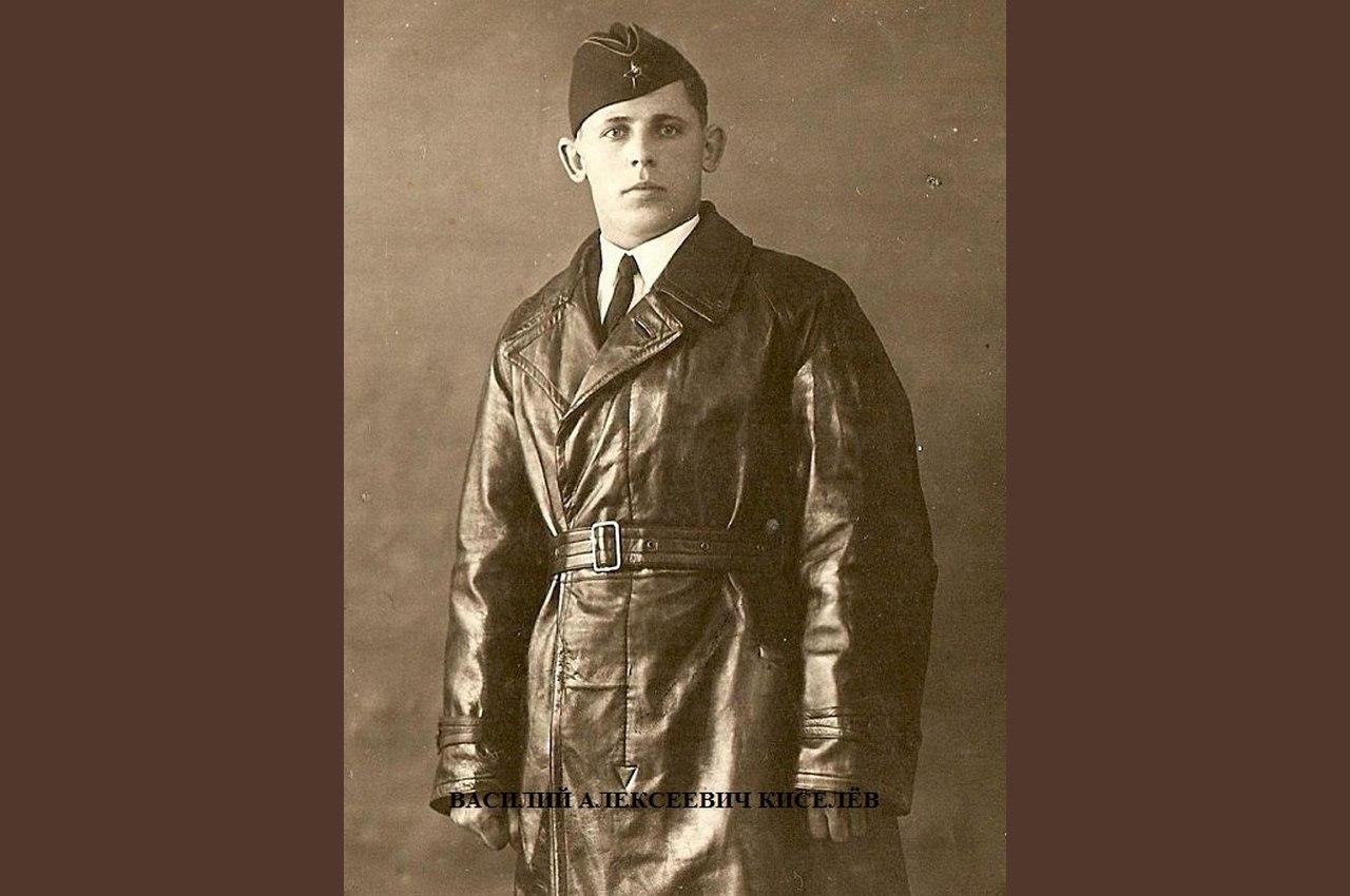 Герой Советского Союза Киселев Василий Алексеевич