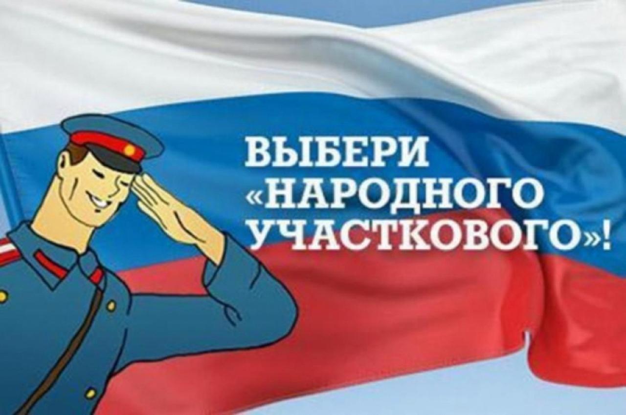 В районах Владимирской области выбрали лучших участковых
