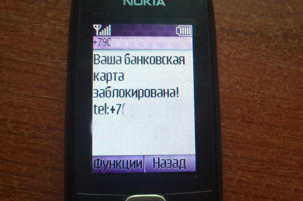 Опасные сообщения, которые могут придти на ваш мобильный телефон