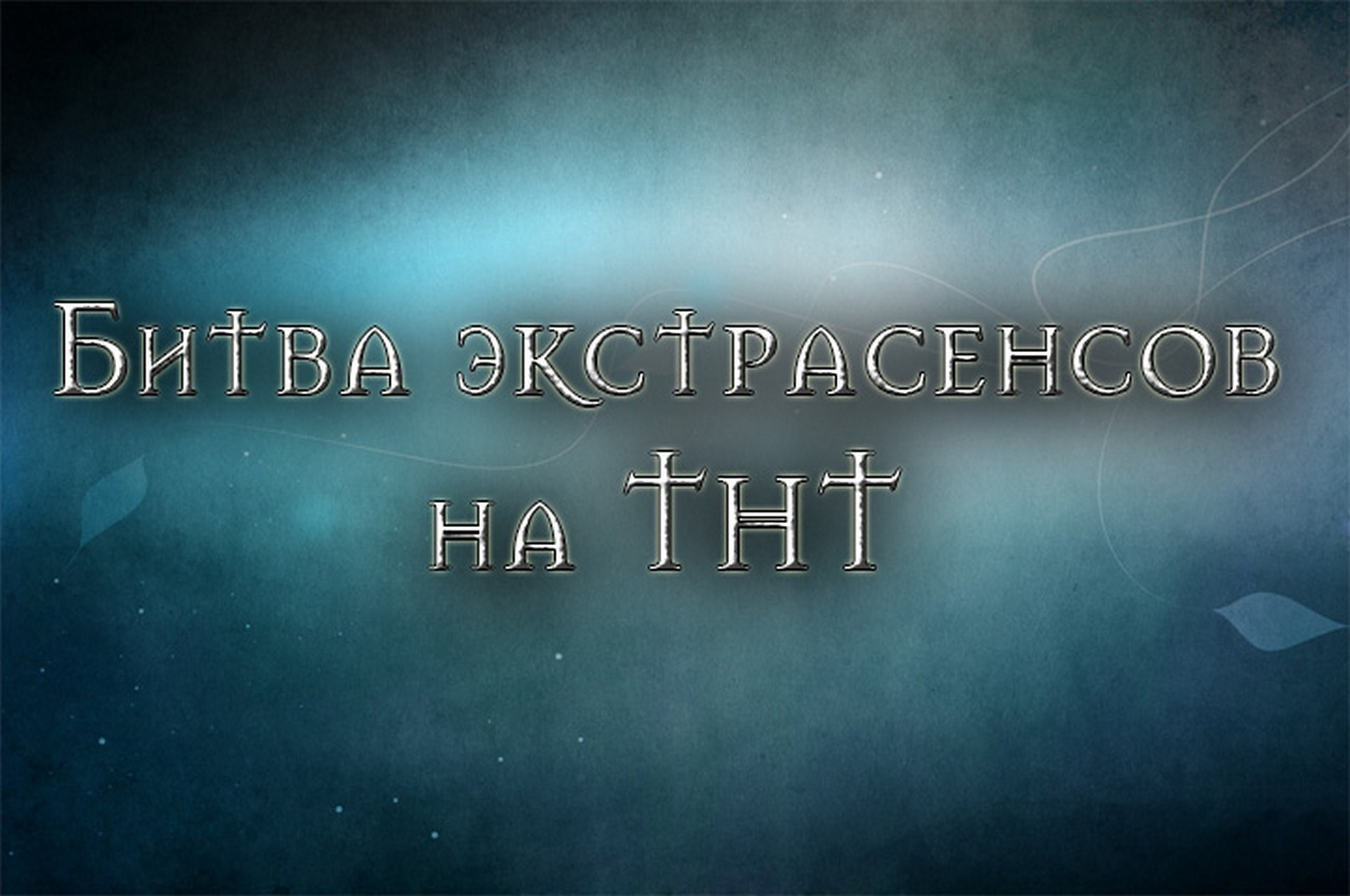 В Вязниках прошли съёмки передачи «Битва экстрасенсов»