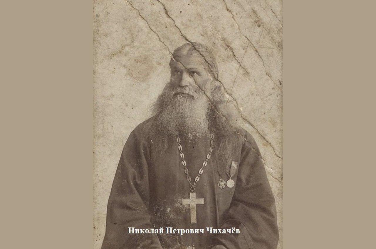 Чихачёв Николай Петрович