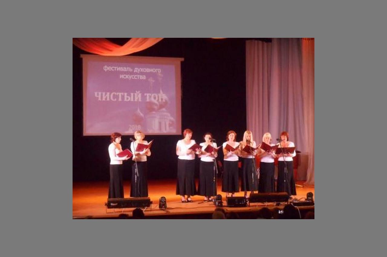 22-ой фестиваль духовного искусства «Чистый тон»