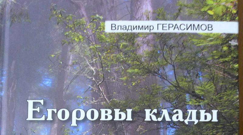 книга Егоровы клады,Владимир Герасимов,Вязники,