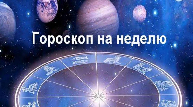 гороскоп на неделю,