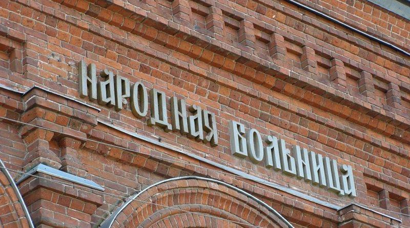 народная больница Вязники