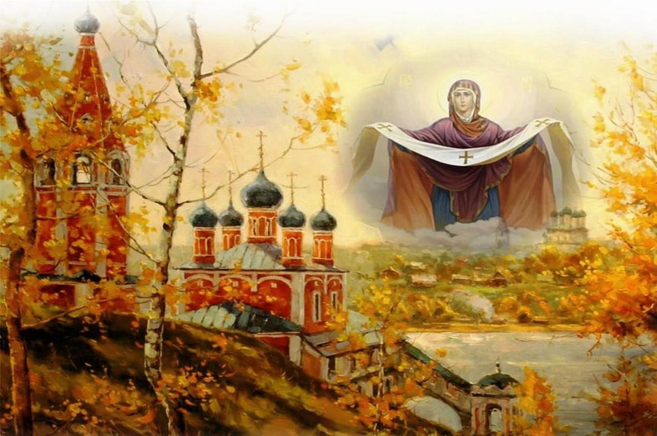 14 октября 2018 года Покров Пресвятой Богородицы. Главные запреты в этот великий праздник