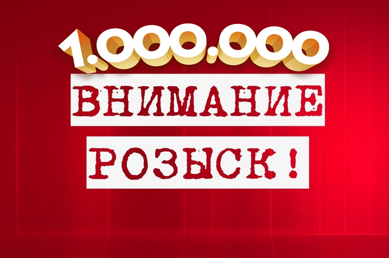 МВД готово заплатить один миллион рублей за каждого из разыскиваемых