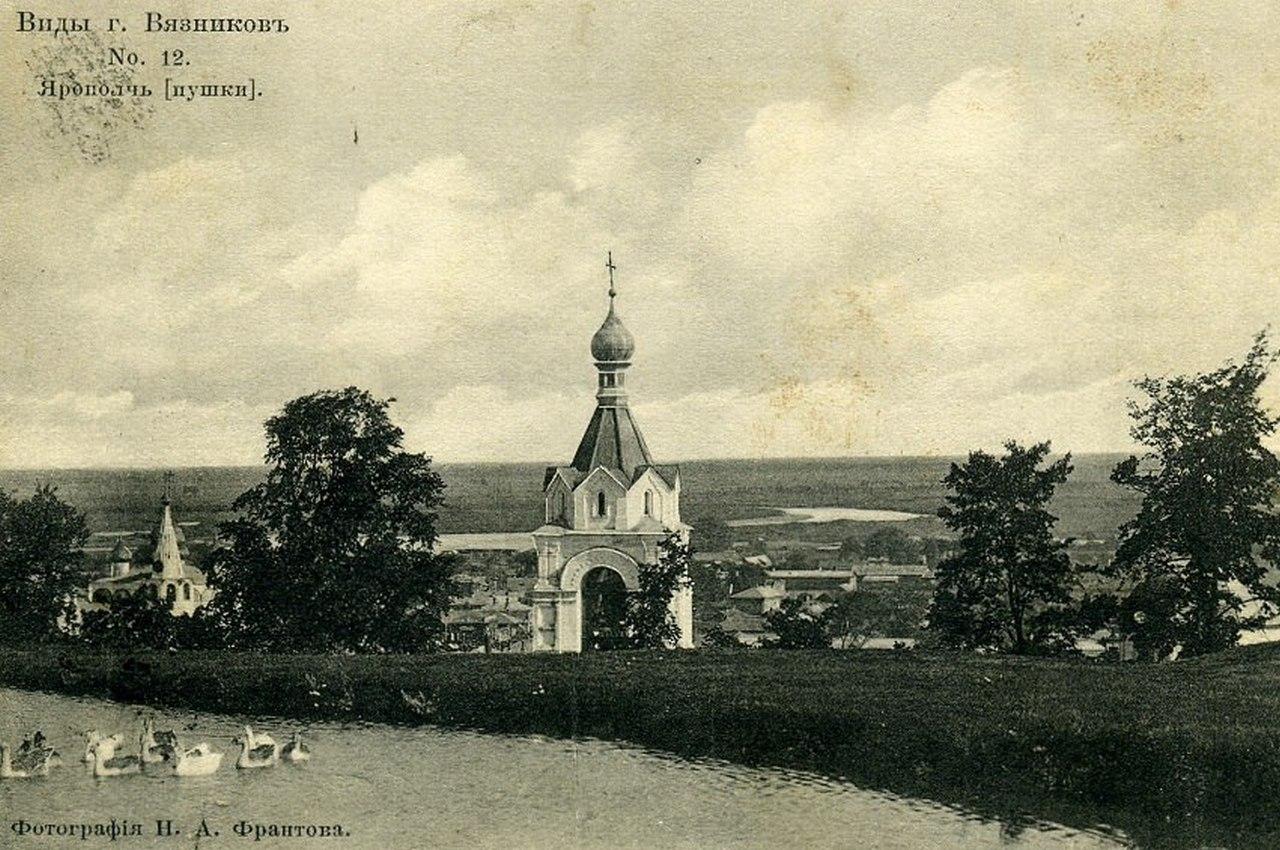 Крепость при Вязниковской слободе