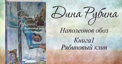 Дина Рубина,Рябиновый клин,Вязники,роман,книга,наполеонов обоз,