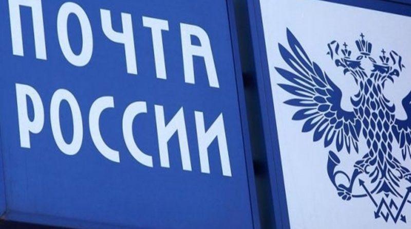 почта России,почтовое отделение,
