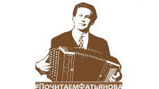#ПочитаемФатьянова: стартовал флешмоб, посвящённый творчеству знаменитого вязниковского поэта-песенника