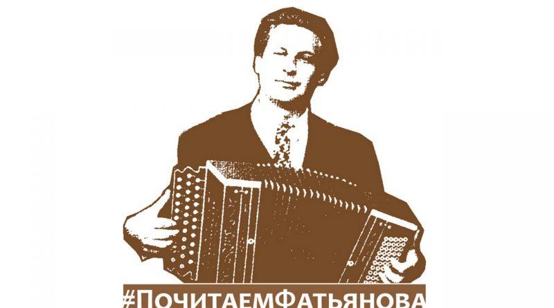 #ПочитаемФатьянова,Фатьянов,