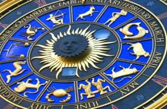 гороскоп,знаки зодиака,